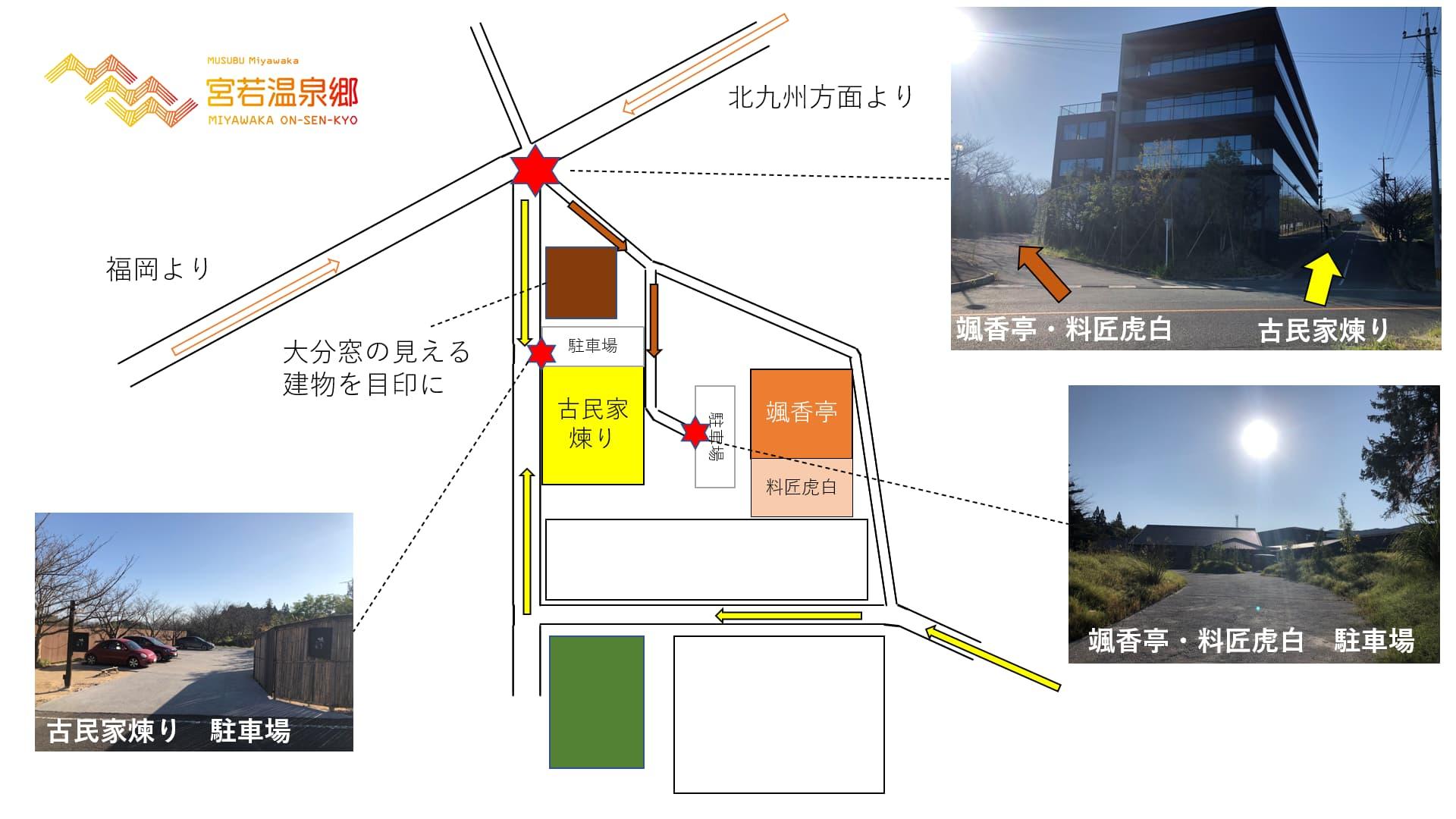 宮若温泉郷内マップ